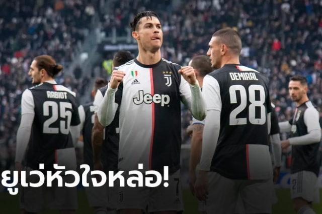 ข่าวฟุตบอลนอก ส.บอลอิตาลี ชื่นชม ยูเว่ไม่ขอรับแชมป์หากลีกตัดจบ