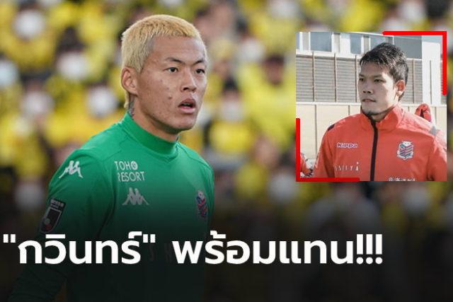 """สื่อตีข่าวกีฬา พักไม่มีกำหนด! """"กู ซึง-ยุน"""" นายด่านซัปโปโร่ป่วยไทรอยด์ถอนตัวแคมป์ซ้อม"""