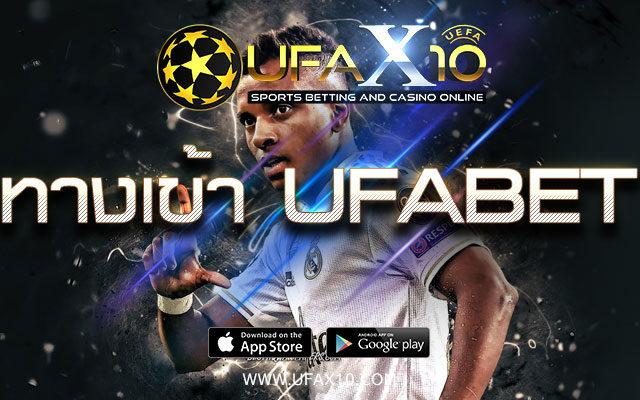 รวยด้วย เว็บพนัน UFAX10 เว็บพนันน่าเล่น แห่งปีนี้เลยกับเว็บพนันบอล