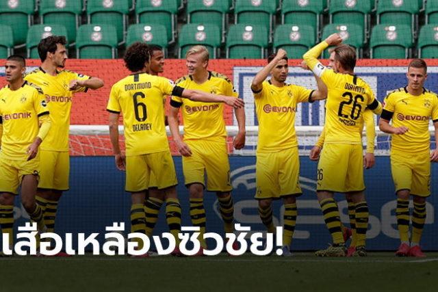 ข่าวกีฬา ครึ่งละเม็ด ดอร์ทมุนด์ บุกอัด โวล์ฟสบวร์ก 10 คน 2-0