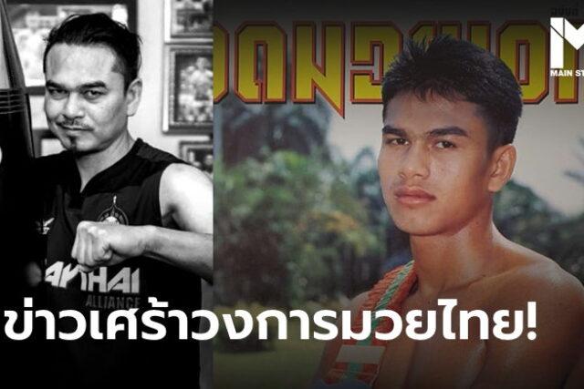 """ข่าวกีฬา สุดอาลัย! มะเร็งคร่าชีวิต """"นำขบวน"""" ยอดตำนานมวยไทยในวัย 48 ปี"""