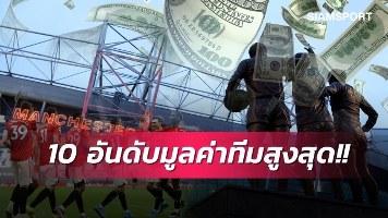 ข่าวกีฬา แมนยูร่วงลิเวอร์พูลขึ้น!ท็อปเทนมูลค่าทีมสูงสุดในโลก