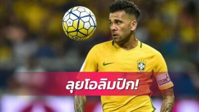 ข่าวใครไม่พร้อม บราซิลพร้อม!ดานี่ อัลเวส นำทัพลุยโอลิมปิก