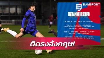 """ข่าวกีฬา """"จู๊ด เบลล์"""" แข้งลูกครึ่งไทยติดทีมชาติอังกฤษรุ่นยู-19ปี"""
